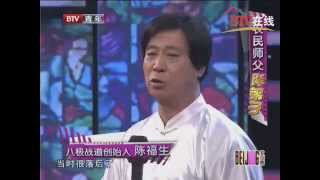 BTV Show about martial arts