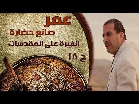 برنامج عُمر صانع حضارة - الحلقة 18 - الغيرة على المقدسات