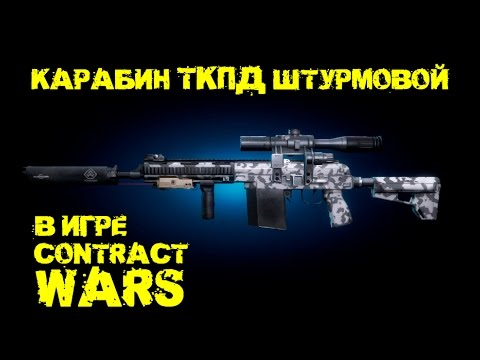Contract Wars - обзор ТКПД Штурмовой (кастом)