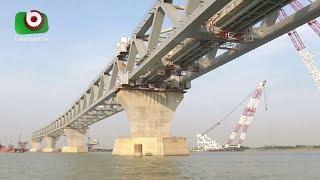 পদ্মা সেতুর কাজ শেষ হচ্ছে ডিসেম্বরে | Padma Bridge | Bangla Latest News