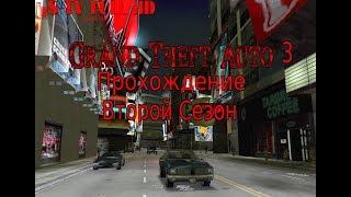 Grand Theft Auto 3 Прохождение Миссия № 26 Сайонара, Сальваторе