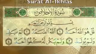 Surat Al-Ikhlas Fahida new 2017