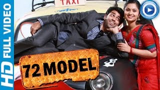 72 Model - 72 Model - Malayalam Full Movie 2013 Official [HD]