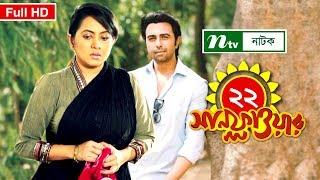 Bangla Natok - Sunflower | Episode 22 l Apurbo | Tarin |  Directed by Nazrul Islam Raju