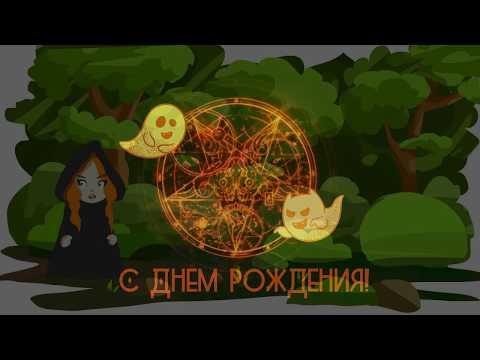 Поздравления с днем рождения ты ведьма 392