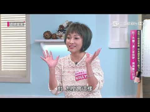 台綜-婆媳當家-20200812 當媽什麼都要贏 拼美麗更要有行動力?!
