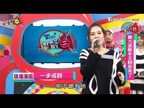 台綜-星鮮話-20180110-國外國內娛樂大小事 王詩安光臨星鮮話!