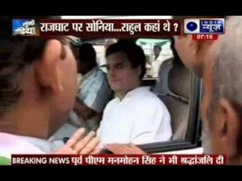 Rahul Gandhi did not reach to Rajghat on Gandhi Jayanti