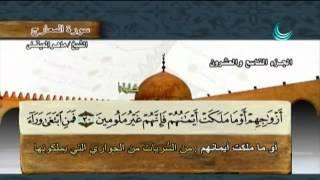 سورة المعارج بصوت ماهر المعيقلي مع معاني الكلمات Al-Ma'arij