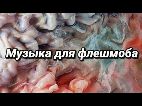 🍿Музыка для флешмоба🍿Тренды из  Likee и Tik Tok🍿
