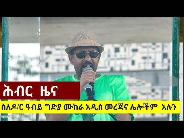 Hiber Radio Daily Ethiopian News June 25, 2018