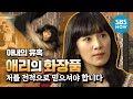 레전드 드라마 [아내의 유혹] Ep.65 '애리(Kim Seo Hyung)의 화장품' / 'Temptation Of A Wife' Review