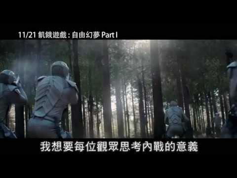 飢餓遊戲:自由幻夢 1 - 全球期待篇