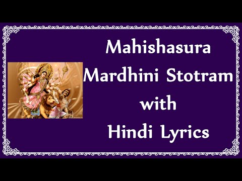 Goddess Durga Songs - Mahishasura Mardini Stotram With Hindi...