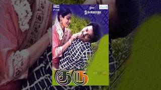 Guru-Tamil Full Movie