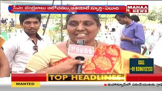 Public Says Thanks to Parchur MLA Yeluri Sambasiva Rao