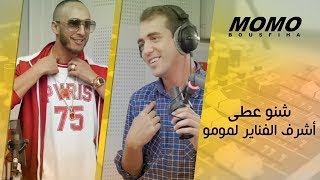 Fnaire avec Momo - شنو عطى أشرف الفناير لمومو
