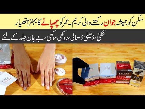 Anti Aging. Anti Wrinkles. Skin Tightening & Whitening Cream Review. Beauty Tips Urdu Hindi