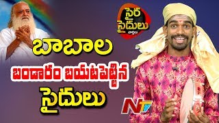 Sye Raa Saidulu Song On Fake Babas || Sye Raa Saidulu News