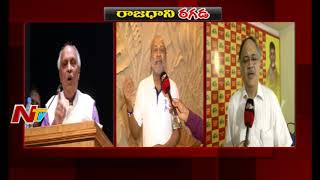 IYR Krishna Rao, Ajay Kallam and Kutumba Rao Speaks About Capital Amaravathi || AP Special Status