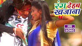 Babua Nitish (2018) का NEW सुपरहिट होली गीत Rang Dehab Khajana Bhojpuri Holi Songs 2018 New
