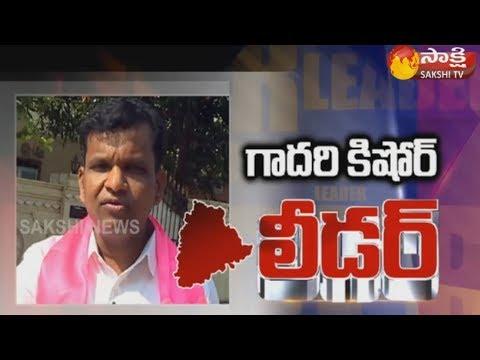 TRS Leader Gadari Kishore Kumar Exclusive Interview | Sakshi TV - Watch Exclusive