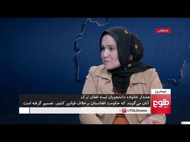 NIMA ROOZ: Fate Of Afghan-Turk Teachers Discussed