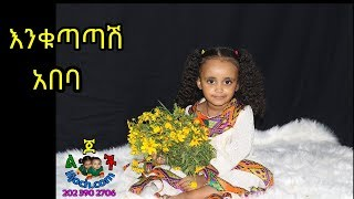 Enkutatash Ethiopian New Year  Ethiopian Kids እንቁጣጣሽ liat abigeal and hemen