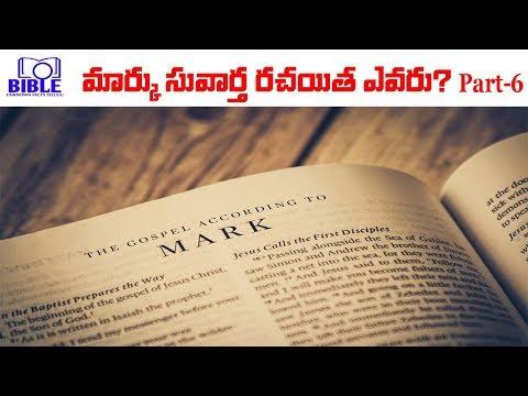 Bible Part-6 మార్క్ సువార్త రచయిత ఎవరు ఎలా? ||#Bible_Unknown_Facts_Telugu ||