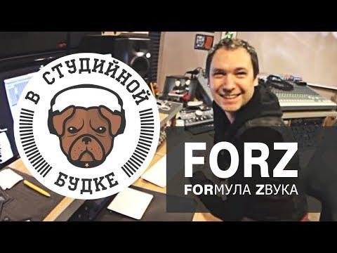 #2 Cтудия звукозаписи FORZ (FORмула Zвука), Минск, Боровляны