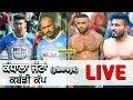 🔴 [Live] Kandhala Jattan (Hoshiarpur) Kabaddi Cup 14 Nov 2018 thumbnail
