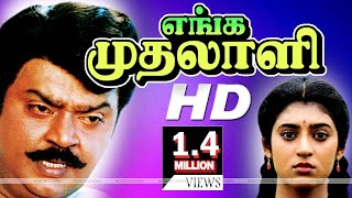 Enga Muthalali Full Movie | Vijayakanth | எங்க முதலாளி