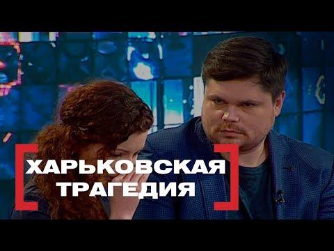 ХАРЬКОВСКАЯ ТРАГЕДИЯ. Касается каждого, эфир от 26.10.2017
