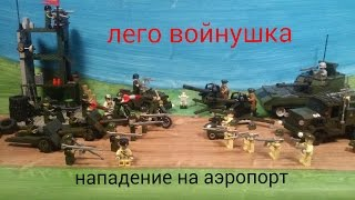 мультик лего АРТИЛЛЕРИЯ ТАНКИ и ВОЕННАЯ ТЕХНИКА..cartoon Lego ARTILLERY tanks and military equipment
