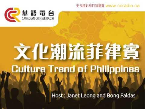 文化潮流菲律賓-Culture Trend of Philippines July 20th