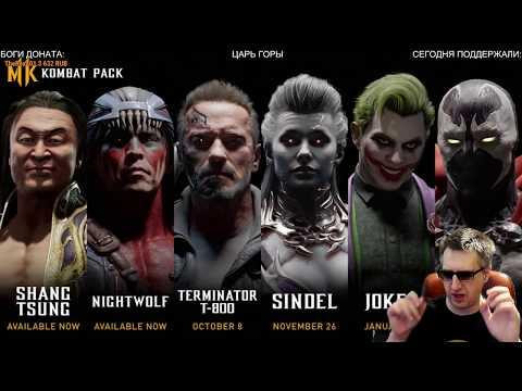 Mortal Kombat 11 - АНОНС КОМБАТ ПАКА