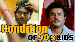 """Condition Of 90's Kids"" Funny Drama 