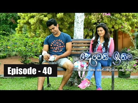 Deweni Inima | Episode 40 31st March 2017