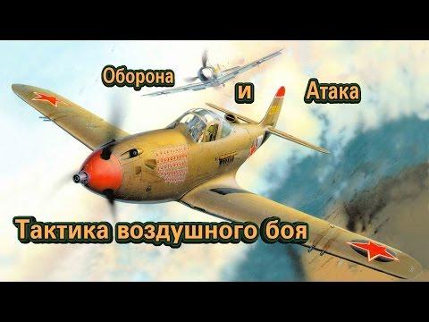 Тактика воздушного боя #1 - WarThunder [СБ]