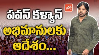 Pawan Kalyan Request to All Power Star Fans and Jansainiks | RGV, Srini Raju Issue