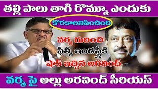 Allu Aravind Reveals Un known Fact About Ram Gopal Varma | Allu Arvind vs RGV