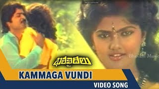Bhale Khaideelu Movie Song -  Kammaga Vundi video Song - Ramki, Nirosha