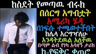 Touching Story Of Biruk  On Yefiker Ketero