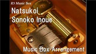 Natsukoi/Sonoko Inoue [Music Box]