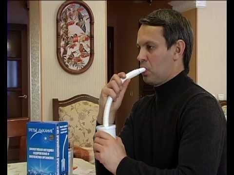 Дыхательный Тренажер Фролова Инструкция