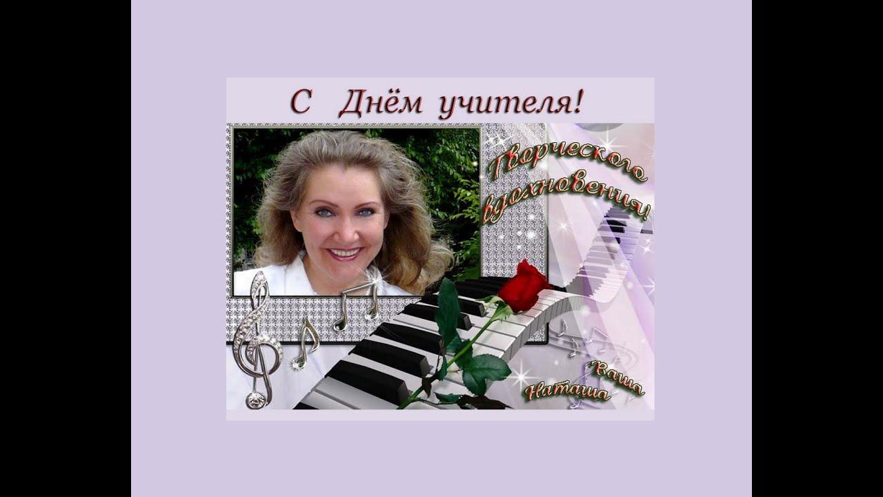 Поздравление с днем рождения педагогу по вокалу