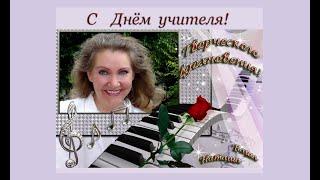 Поздравления с днем рождения учителю пения