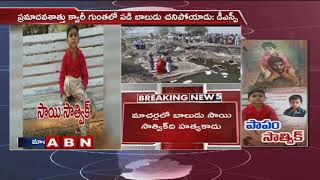Guntur Police gives Clarity on 7 years old boy slayed Case