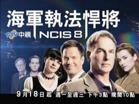 9/19起~中視【海軍執法悍將】NCIS 第八季