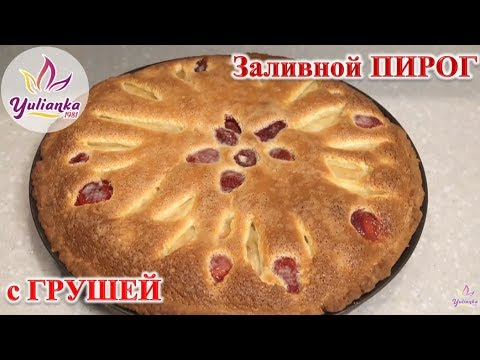 ♥ МЕГА-ХИТ НАШЕЙ СЕМЬИ: ???? Заливной пирог с ГРУШЕЙ и КЛУБНИКОЙ. НЕРЕАЛЬНО ВКУСНО!!!